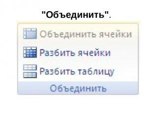 """""""Объединить""""."""