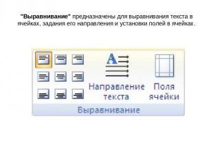 """""""Выравнивание"""" предназначены для выравнивания текста в ячейках, задания его напр"""