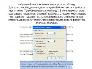 Набранный текст можно превращать в таблицу. Для этого необходимо выделить нужный