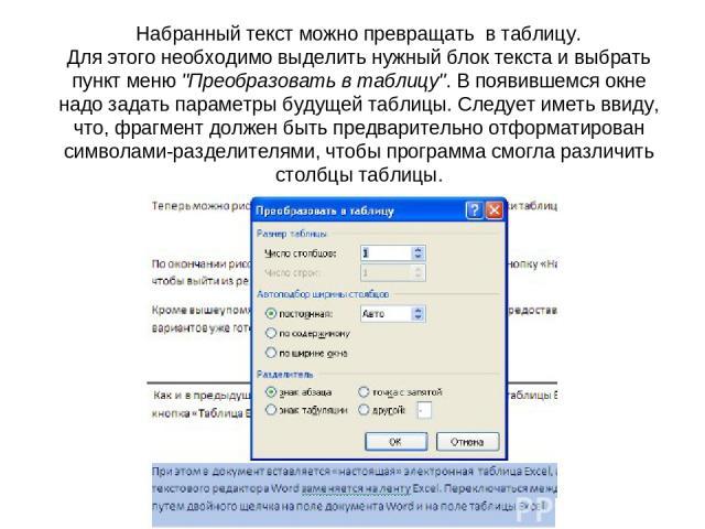 Набранный текст можно превращать в таблицу. Для этого необходимо выделить нужный блок текста и выбрать пункт меню