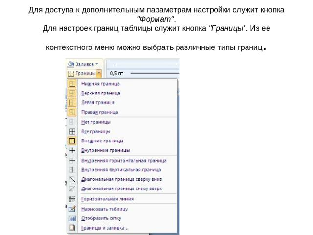 Для доступа к дополнительным параметрам настройки служит кнопка