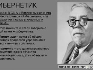КИБЕРНЕТИКА В 1948 г. В США и Европе вышла книга Норберта Винера «Кибернетика, и