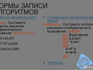 ФОРМЫ ЗАПИСИ АЛГОРИТМОВ Словесно-формульный Например, Составить алгоритм решения