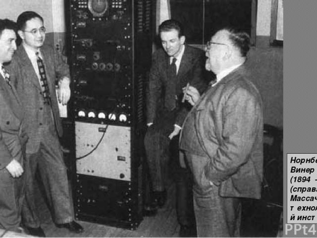 Норнберт Винер (1894 - 1964 гг.) (справа), Массачусетский технологический институт.