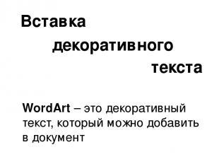 WordArt – это декоративный текст, который можно добавить в документ декоративног