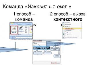 Команда «Интервал» – меняет интервал между буквами за счет изменения ширины букв