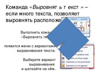 6. Практическое задание В текстовом редакторе вставить объект WordArt (образец)