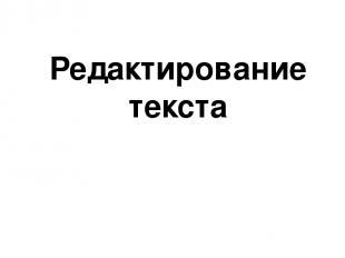 1. Текст надо выделить. Щелкнуть левой кнопкой мыши на объекте. Вокруг надписи п