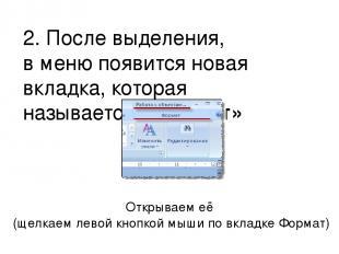3. Команды, которые позволяют редактировать текст, находятся в группе «Текст» Гр