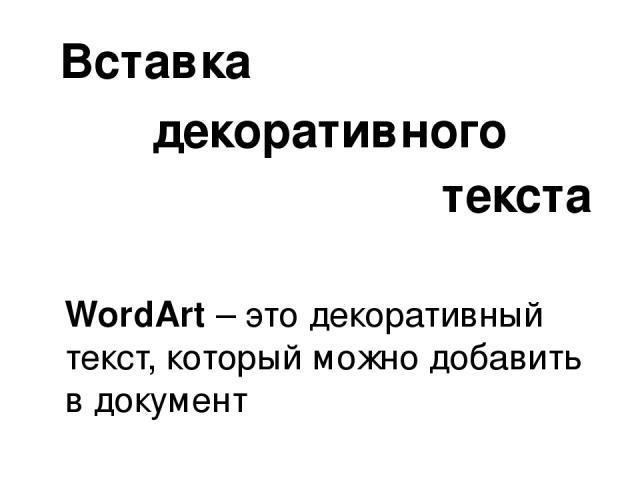 WordArt – это декоративный текст, который можно добавить в документ декоративного Вставка текста