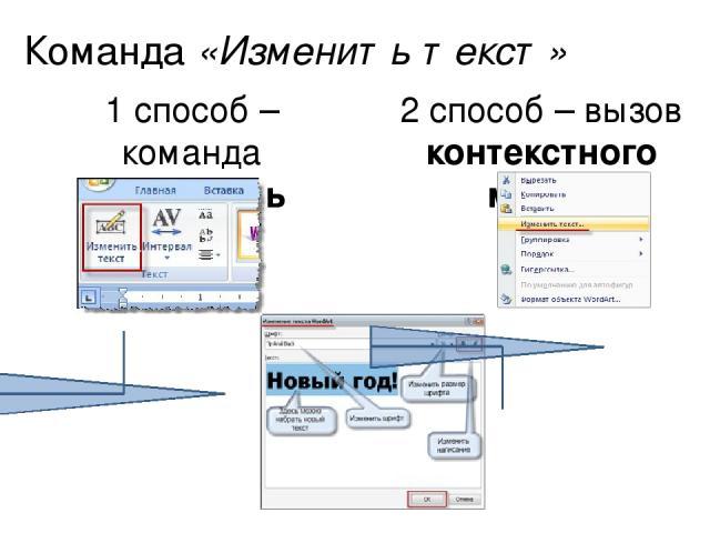 Команда «Интервал» – меняет интервал между буквами за счет изменения ширины букв Выполнив команду«Интервал»левой кнопкой мыши, появится меню с названиями интервалов Щелкая на названии интервала, оно будет отмечаться галочкой. В надписи на экране б…