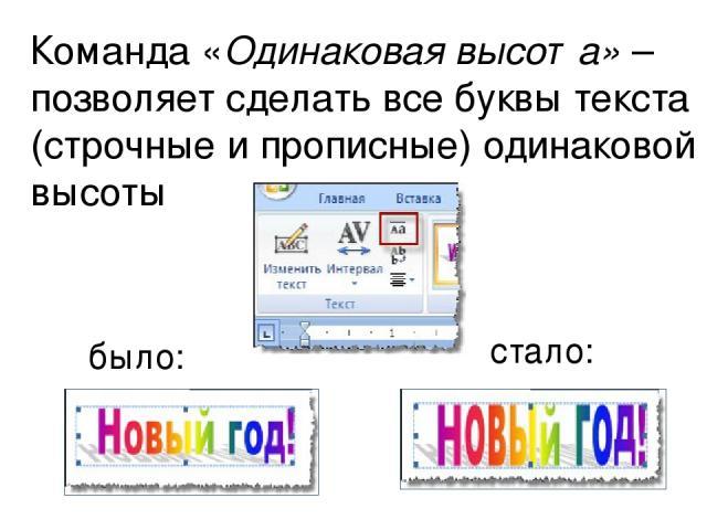 Команда «Вертикальный текст» – позволяет менять направление текста Текст меняет направление с горизонтального на вертикальный (буквы располагаются одна над другой) и наоборот:
