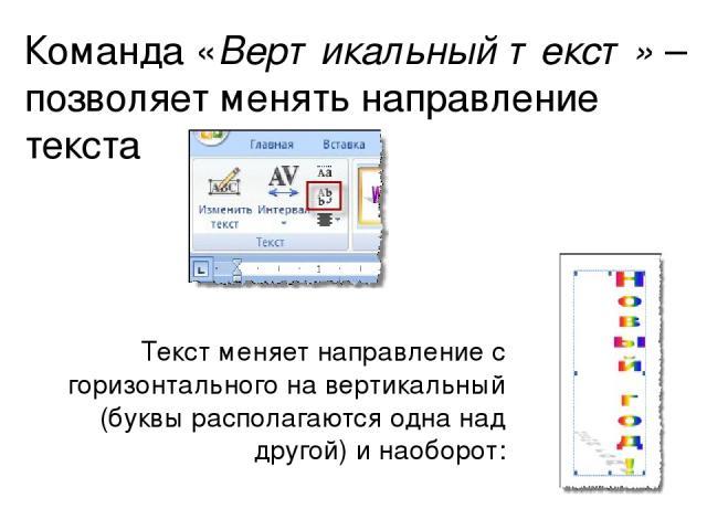 Команда «Выровнять текст» – если много текста, позволяет выровнять расположение текста Выполнить команду «Выровнять текст», появится меню с вариантами выравнивания текста. Выберите вариант выравнивания и щелкайте на нём.