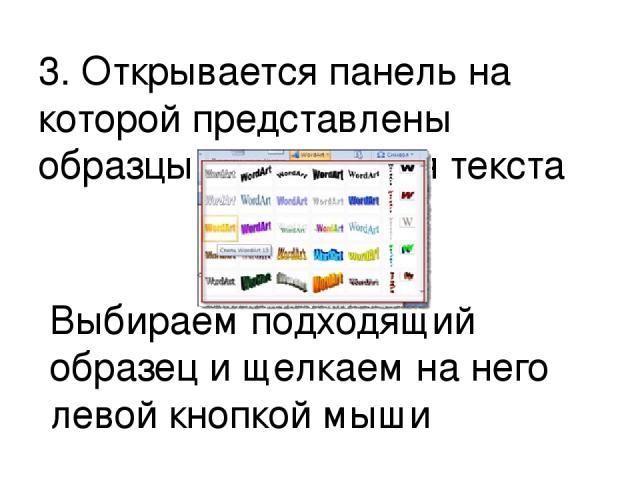 3. Открывается панель на которой представлены образцы оформления текста Выбираем подходящий образец и щелкаем на него левой кнопкой мыши