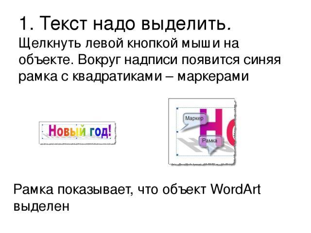 2. После выделения, в меню появится новая вкладка, которая называется«Формат» Открываем её (щелкаем левой кнопкой мыши по вкладке Формат)