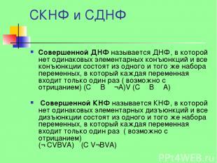 СКНФ и СДНФ Cовершенной ДНФ называется ДНФ, в которой нет одинаковых элементарны