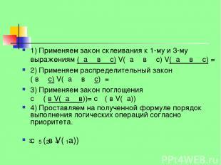 1) Применяем закон склеивания к 1-му и 3-му выражениям ( а Λ в Λ с) V( а Λ в Λ с