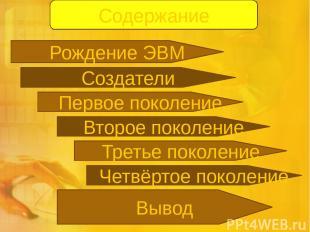 Развитие ЭВМ делится на несколько периодов. Поколения ЭВМ каждого периода отл