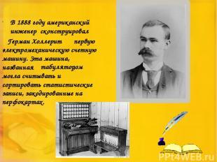 В 1888 году американский инженер сконструировал первую электромеханическую счетн