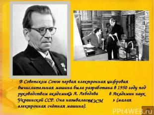 В Советском Союзе первая электронная цифровая вычислительная машина была разраб