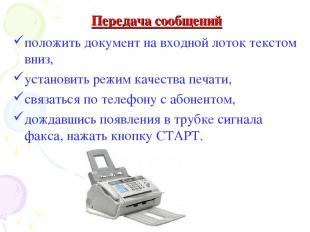 положить документ на входной лоток текстом вниз, установить режим качества печат