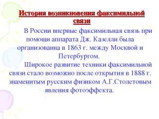 В России впервые факсимильная связь при помощи аппарата Дж. Казелли была организ