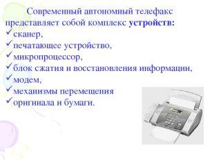 Современный автономный телефакс представляет собой комплекс устройств: сканер, п