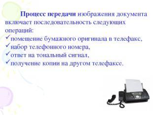 Процесс передачи изображения документа включает последовательность следующих опе