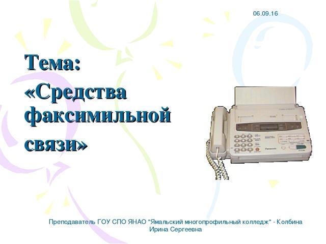 Тема: «Средства факсимильной связи» Преподаватель ГОУ СПО ЯНАО