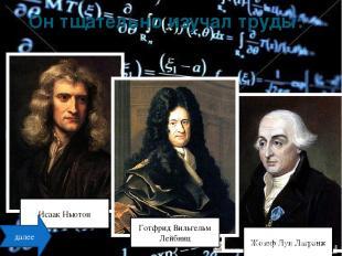 В 1812 году основали «Аналитическое общество» Джон Гершель Чарльз Бэббидж Джордж