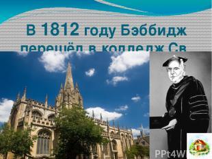 В 1819 году Чарльз Бэббидж приступил к созданию малой разностной машины, а в 182