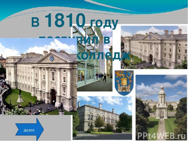 В 1812 году Бэббидж перешёл в колледж Св. Петра