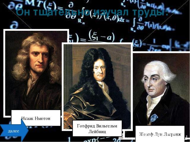 В 1812 году основали «Аналитическое общество» Джон Гершель Чарльз Бэббидж Джордж Пикок далее