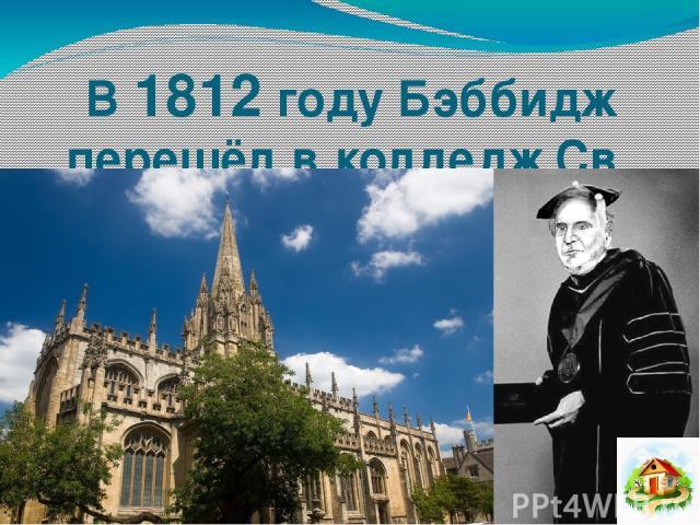 В 1819 году Чарльз Бэббидж приступил к созданию малой разностной машины, а в 1822 году он закончил её строительство и выступил перед Королевским Астрономическим обществом с докладом о применении машинного механизма для вычисления астрономических и м…
