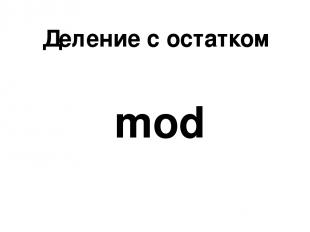 Деление с остатком mod