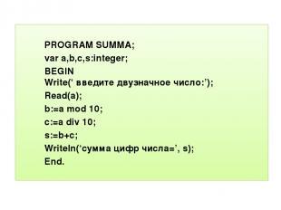 PROGRAM SUMMA; var a,b,c,s:integer; BEGIN Write(' введите двузначное число:'); R