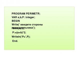 PROGRAM PERIMETR; VAR a,b,P: integer; BEGIN Write(' введите стороны прямоугольни