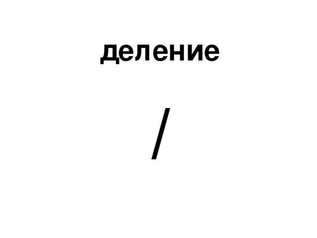 деление /