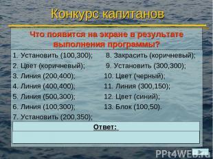 Конкурс капитанов 1. Установить (100,300); 8. Закрасить (коричневый); 2. Цвет (к