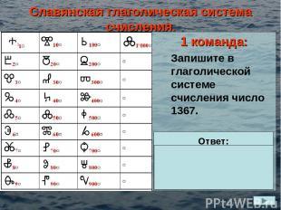 Славянская глаголическая система счисления. 1 команда: Запишите в глаголической