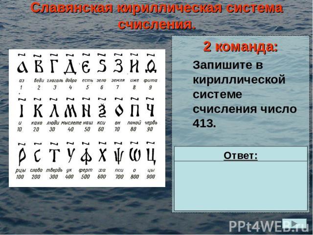 Славянская кириллическая система счисления. 2 команда: Запишите в кириллической системе счисления число 413. Ответ: =400+10+3