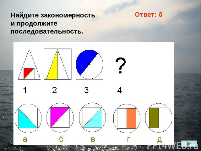 Найдите закономерность и продолжите последовательность. Ответ: б