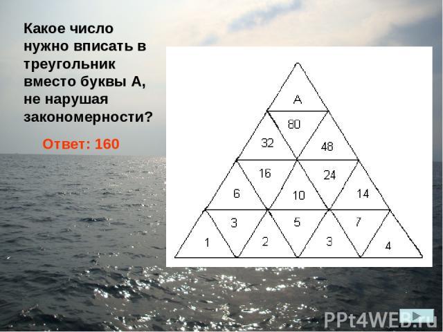 Какое число нужно вписать в треугольник вместо буквы А, не нарушая закономерности? Ответ: 160
