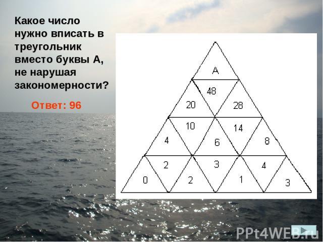 Какое число нужно вписать в треугольник вместо буквы А, не нарушая закономерности? Ответ: 96