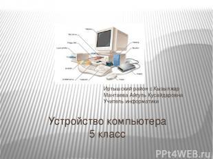Устройство компьютера 5 класс Иртышский район с.Кызылжар Мантаева Айгуль Кусайда