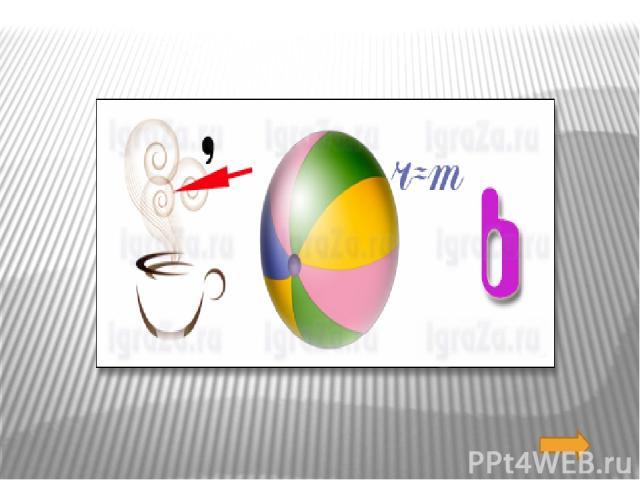 Соедините стрелочками соответствующие слова и объяснения – сведения об интересующем вас предмете. – универсальное программно - управляемое устройство для обработки информации. – устройство, предназначенное для вычислений, обработки информации и упр…