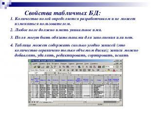 Свойства табличных БД: Количество полей определяется разработчиком и не может из