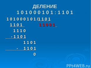 ДЕЛЕНИЕ 1 0 1 0 0 0 1 0 1 : 1 1 0 1 1 0 1 0 0 0 1 0 1 /1 1 0 1 1 1 0 1 1 1 0 0 1