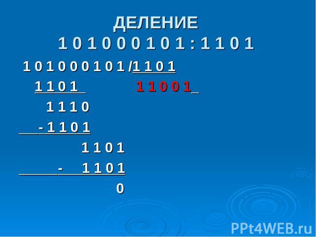 ДЕЛЕНИЕ 1 0 1 0 0 0 1 0 1 : 1 1 0 1 1 0 1 0 0 0 1 0 1 /1 1 0 1 1 1 0 1 1 1 0 0 1 1 1 1 0 - 1 1 0 1 1 1 0 1 - 1 1 0 1 0