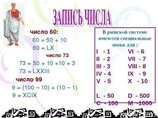 число 60: 60 = 50 + 10 60 = LX число 73 73 = 50 + 10 +10 + 3 73 = LXXIII число 9